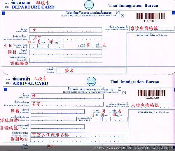 泰國出入境卡