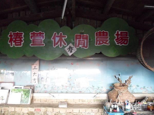樁萱休閒農場