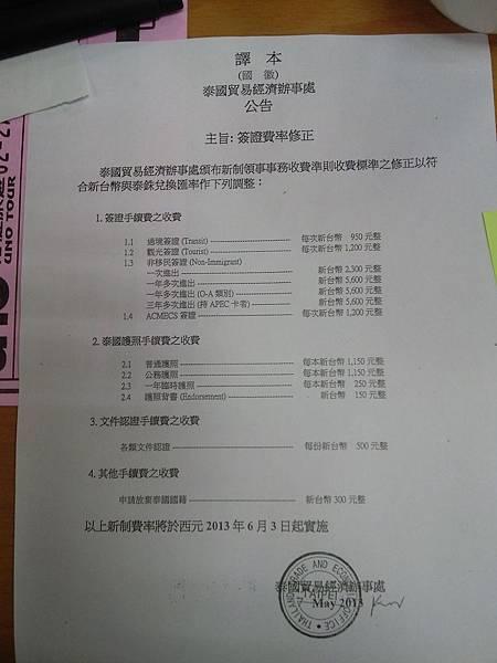 6/3泰國簽證費漲價了