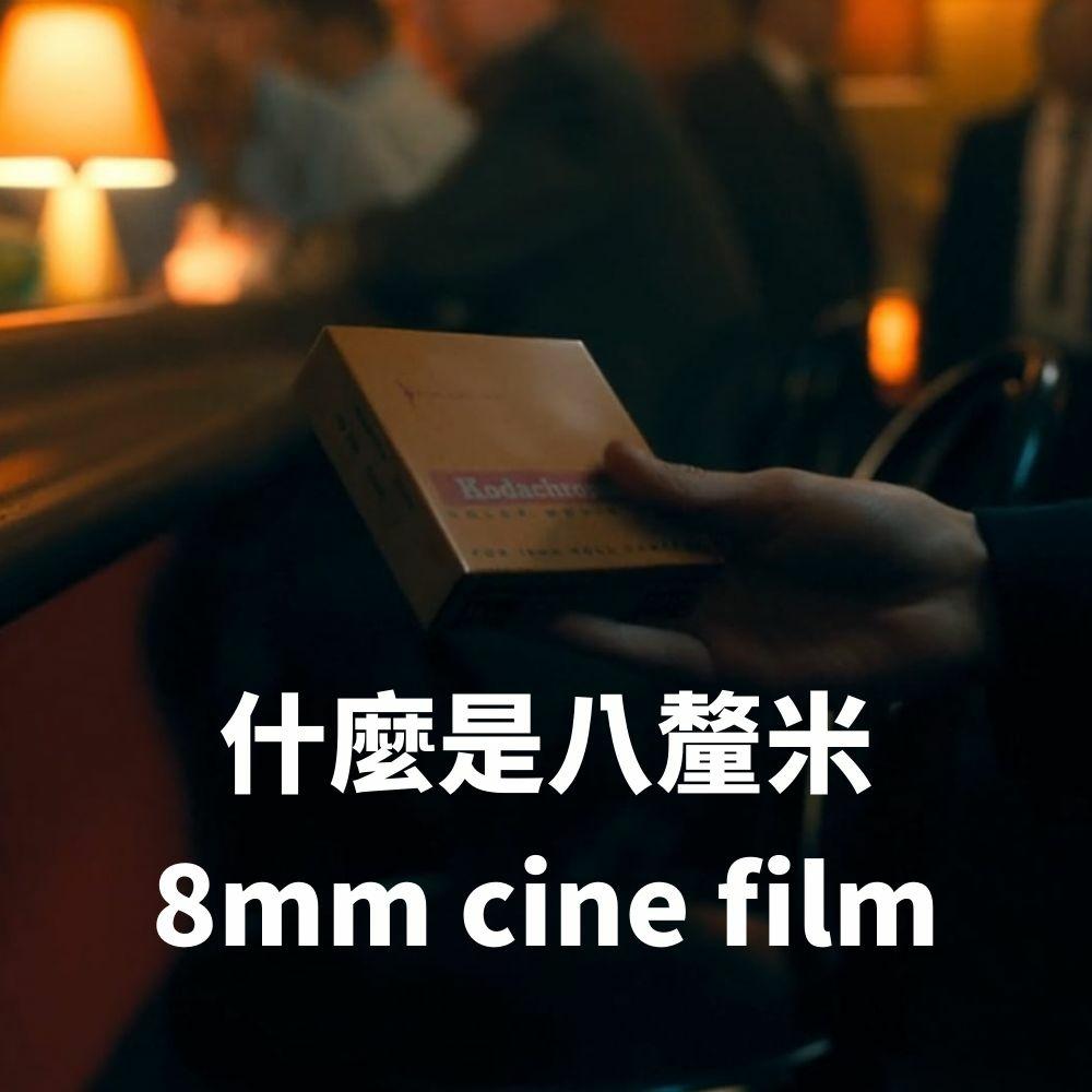 八釐米|什麼是八釐米-01.jpg