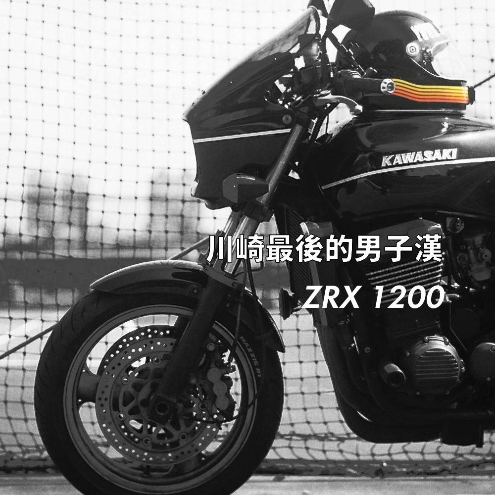2021-05-29-ZRX1200-BK+HELMENT+BLACK+川崎最後的男子漢.jpg
