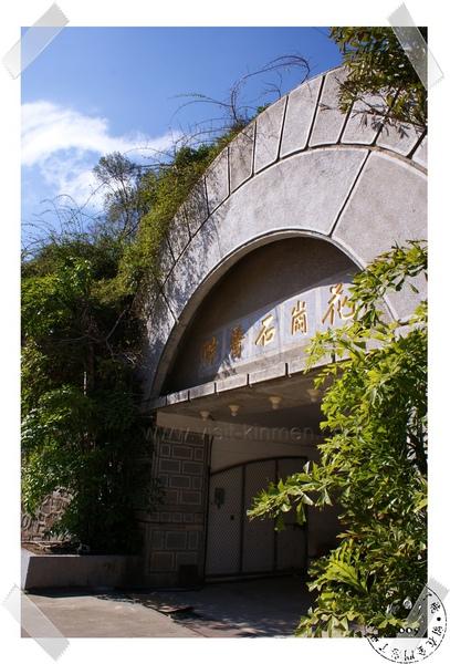 花崗石醫院