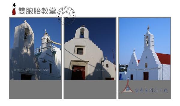 雙胞胎教堂