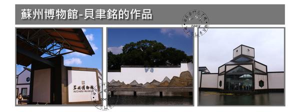 蘇州博物館.jpg