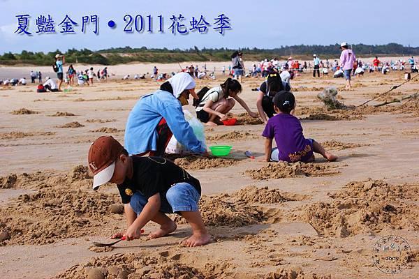 2011花蛤季主題.jpg