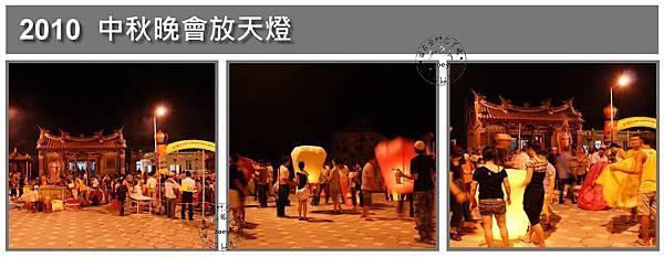 nEO_IMG_鶯山廟放天燈.jpg