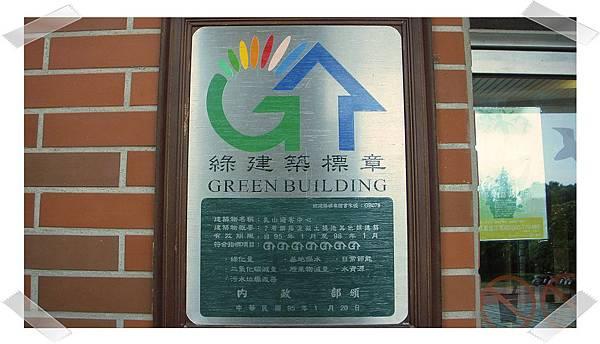 nEO_IMG_七個綠色標章.jpg