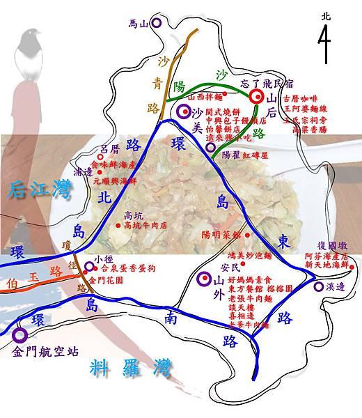 金門東半島美食地圖