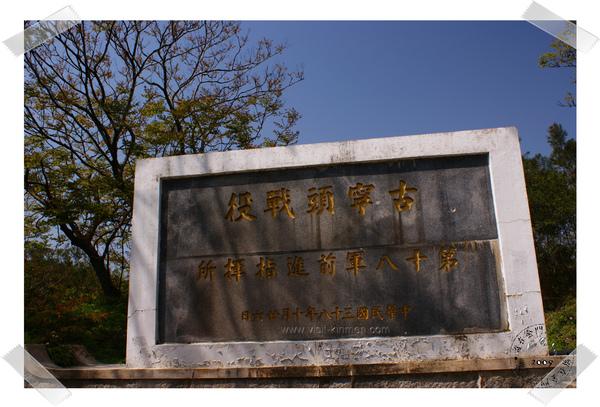 前進指揮所紀念碑.jpg