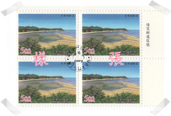 北山斷崖郵票