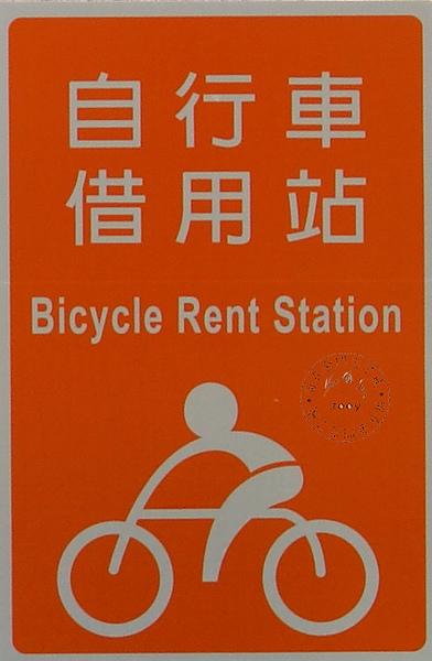 自行車借用標誌