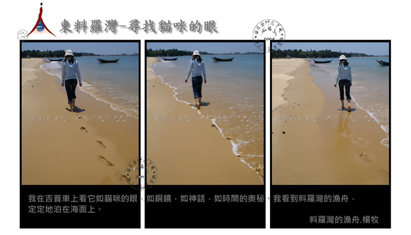 料羅灣的漁舟˙楊牧
