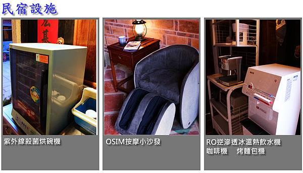 民宿設備相片.jpg