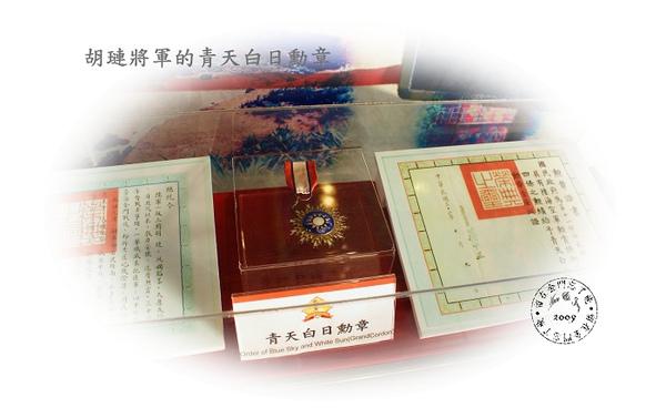 胡璉將軍青天白日勳章
