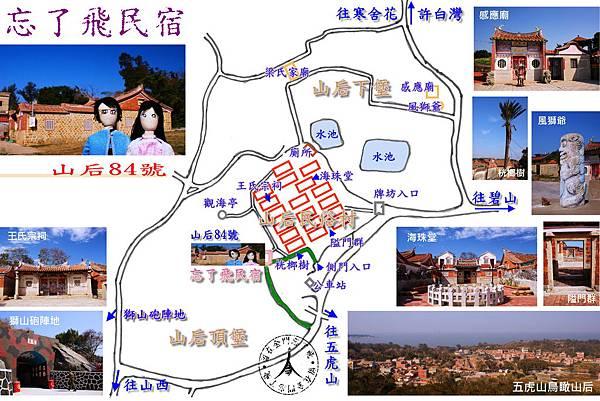 民宿地圖.jpg