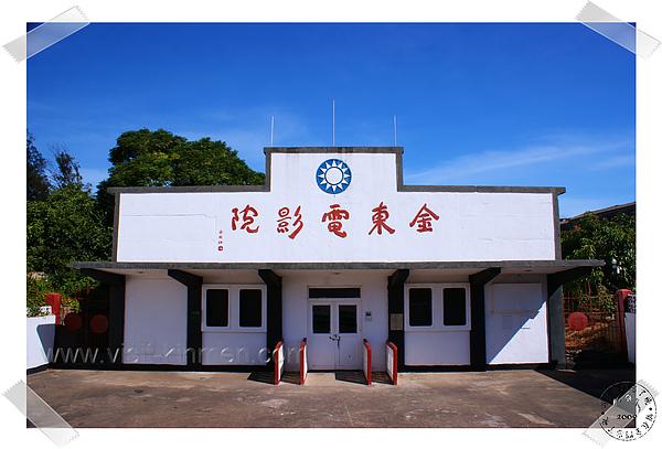 金東電影院.JPG