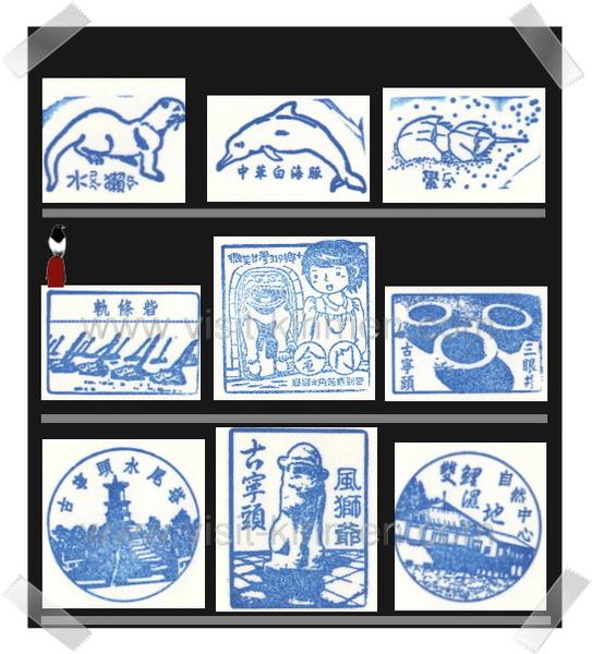 雙鯉湖自然中心紀念戳集.jpg