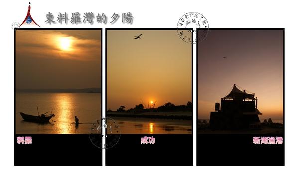 東料羅灣的夕陽