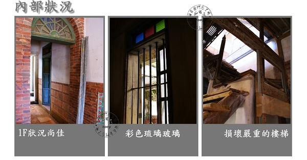 陳清吉洋樓內部