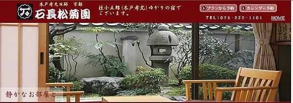 松菊園.jpg