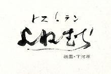 yonemura