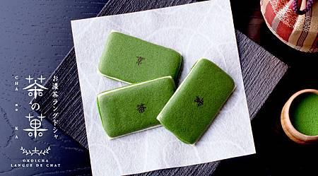 MALEBRANCHE京都北山抹茶甜點