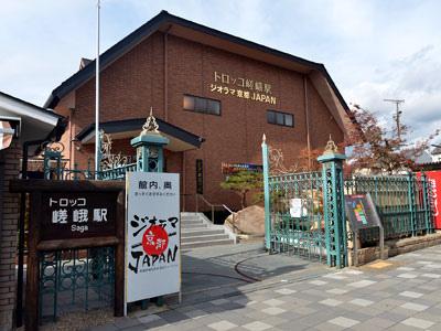 sagano_station.jpg