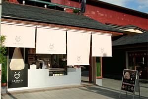 shop_arashiyama.jpg