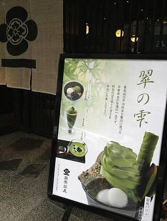 翠泉 茶寮