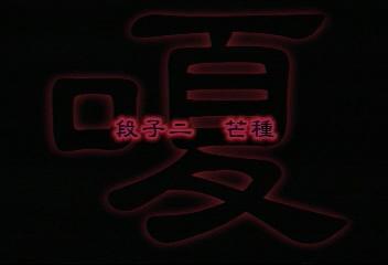 春夏秋冬04.jpg