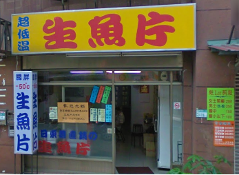 國屏生魚片10.png