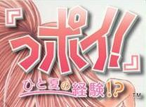 圖片出處:http://www.otomate.jp/ppoi/