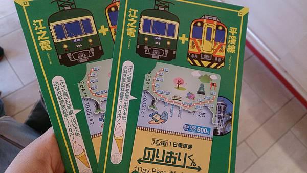 平溪線→江之電