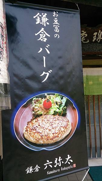 鐮倉豆腐漢堡排