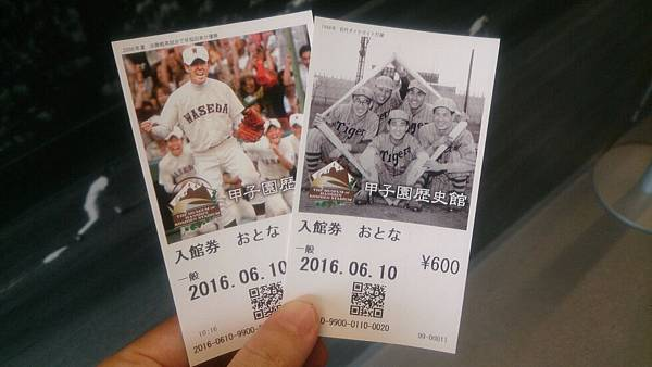 甲子園歷史館入館券