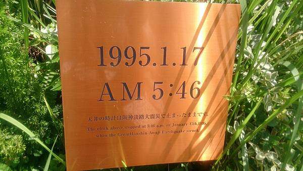 阪神地震紀念