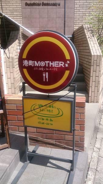 港町MOTHER洋食