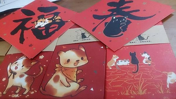 貓春聯紅包