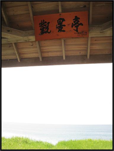 花蓮_230.jpg