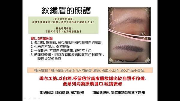 5紋繡眉的照顧.jpg