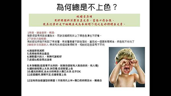 6為何總是不上色 (1).jpg