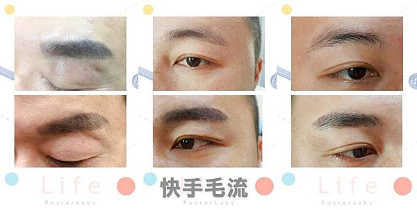 5快手毛流(男).jpg