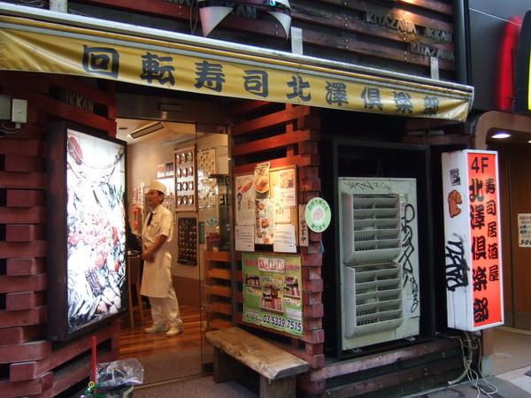 到東京吃的第一餐,據說蠻有名需要大排長龍的北澤俱樂部