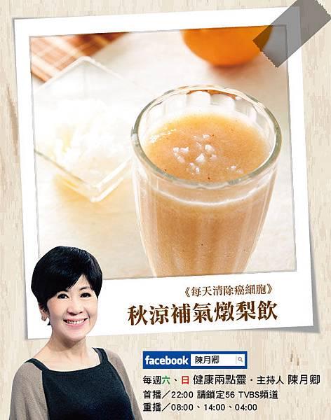 陳月卿 每天清除癌細胞 - 秋涼補氣燉梨飲
