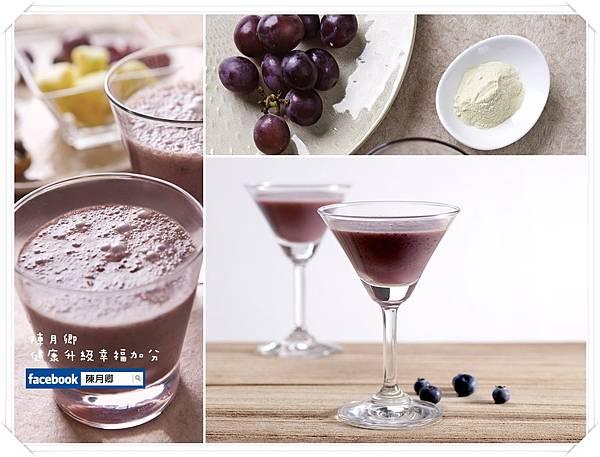 和李開復分享精力湯-葡萄藍莓精力湯