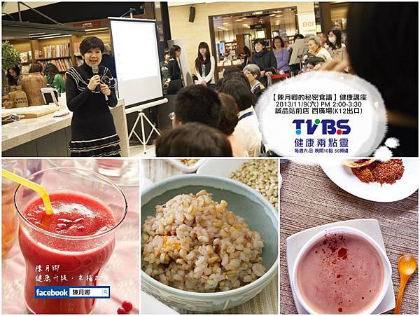 TVBS健康講座-陳月卿《秘製料理大公開》