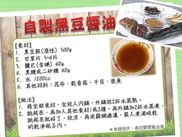 自製黑豆醬油
