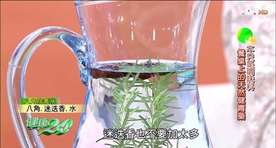 迷迭香八角排毒水