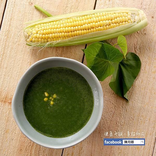20200427地瓜葉玉米濃湯