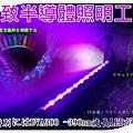 UVA-LED-燈管